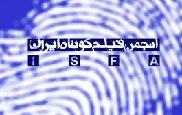 برگزاري جلسه هيئت مديره ايسفا با دبير جشنواره فيلم فجر
