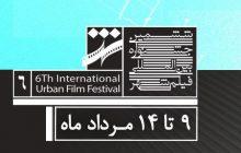 دعوت از اعضا جهت حضور در ششمین جشنواره بین المللی فیلم شهر