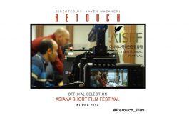 حضور «روتوش» به عنوان تنها نماینده ایران در جشنواره آسیانا