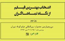 بهترین فیلم های کوتاه از نگاه تماشاگران در روز دوم جشنواره فیلم کوتاه تهران