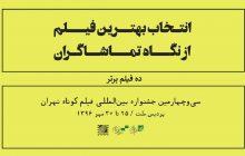 ده فیلم برتر به انتخاب تماشاگران در سی و چهارمین جشنواره فیلم کوتاه تهران