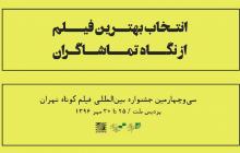 بهترین فیلم های کوتاه از نگاه تماشاگران در روز اول جشنواره فیلم کوتاه تهران