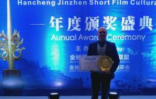 یازدهمین جایزه بین المللی برای «روتوش» از جشنواره Jinzhen چین