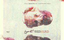 نخستین حضور بینالمللی «کله سرخ» در جشنواره مانهایم-هایدلبرگ آلمان