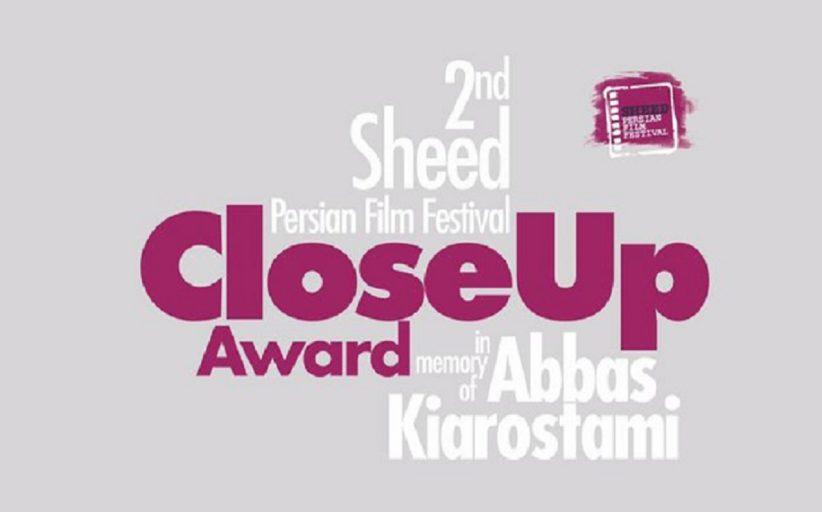 جایزه بهترین فیلم جشنواره شید به فیلم