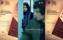 «ناپدید شدن» برنده جایزه بهترین فیلم و بهترین بازیگر جشنواره فیلم سنگاپور شد
