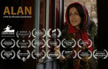 فیلم کوتاه «آلان» در برلین