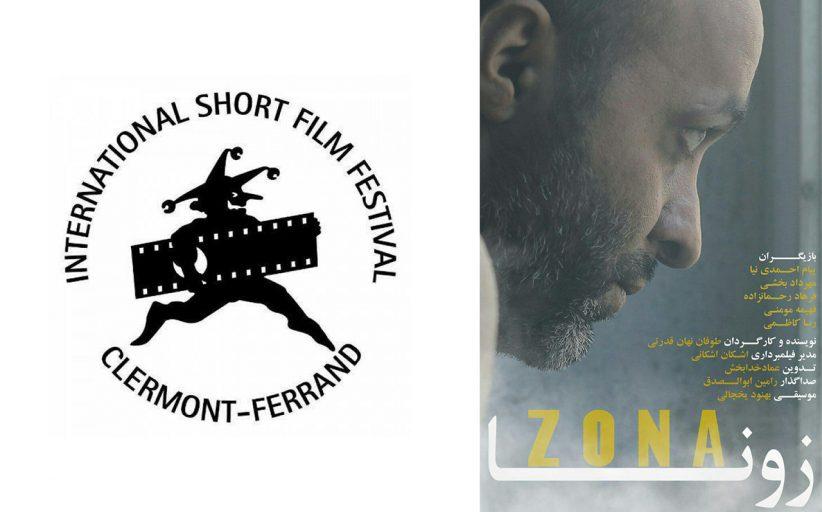 «زونا» در بازار فیلم جشنواره کلرمون عرضه میشود