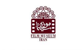 دعوت برای راه اندازی  موزه فیلم کوتاه سینمای ایران