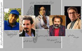 هیات انتخاب بخش فیلم جشنواره منطقهای «ژیار» معرفی شدند