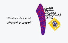 فیلمهای راهیافته به بخش مسابقه تجربی و انیمیشن جشنواره منطقهای «ژیار»