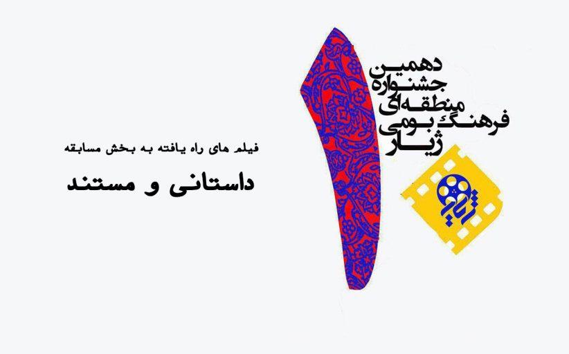 فیلمهای راهیافته به بخش مسابقه داستانی و مستند جشنواره منطقهای «ژیار»