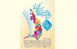 برگزیدگان دهمین جشنواره منطقهای ژیار معرفی شدند