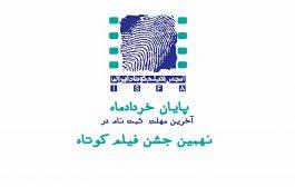پایان خردادماه آخرین مهلت ثبت نام در «نهمین جشن فیلم کوتاه»