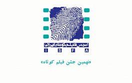 31 خردادماه آخرین مهلت ثبت نام در «نهمین جشن فیلم کوتاه»
