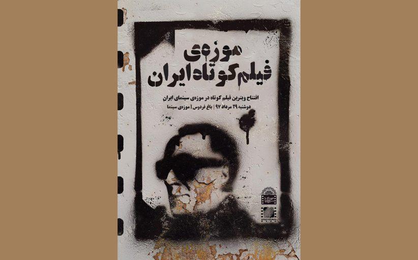 «موزه فیلم کوتاه» فردا افتتاح می گردد