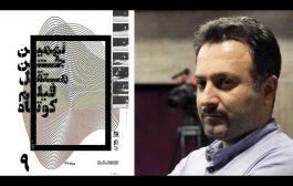 گفتوگو با «پیمان نهانقدرتی» دبیر نهمین جشن مستقل فیلم کوتاه