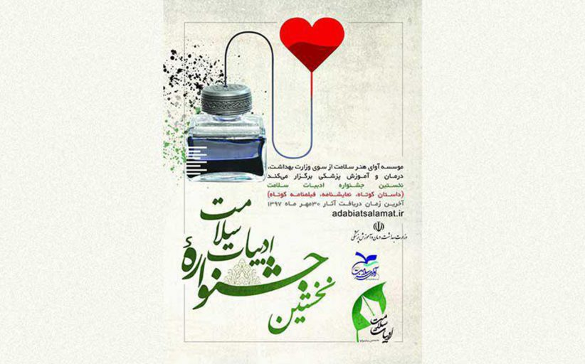 فراخوان نخستین جشنواره «ادبیات سلامت»