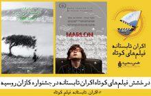 درخشش فیلم های کوتاه اکران تابستانه در جشنواره کازان روسیه