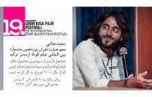 سعید نجاتی عضو هیئت داوران جشنواره ازمیر ترکیه