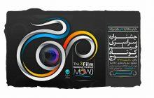 فراخوان سومین جشنواره سراسری فیلم کوتاه