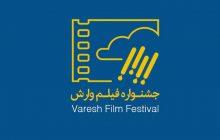برگزاری مجدد جشنواره فیلم کوتاه «وارش»