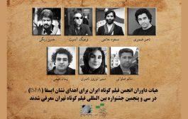 هیات داوران انجمن فیلم کوتاه ایران در سی و پنجمین جشنواره فیلم کوتاه تهران