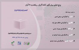 پنج فیلم برتر از نگاه تماشاگران در روز سوم جشنواره فیلم کوتاه تهران