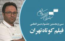 طوفان نهان قدرتی: انتخاب بهترین فیلم از سوی تماشاگران بر شور جشنواره میافزاید