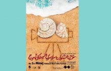 تمدید مهلت ثبت نام جشنواره فیلم کوتاه موج