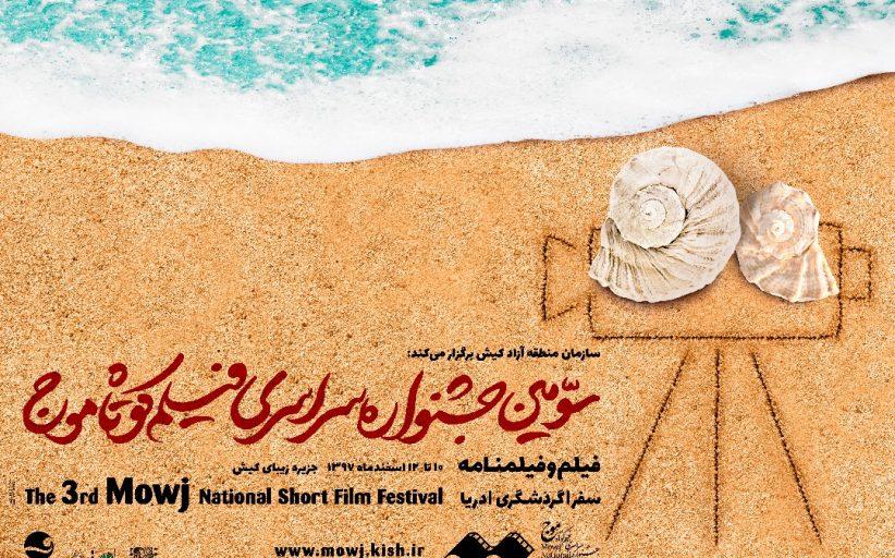 سومین جشنواره فیلم موج با کمی تاخیر در زیباترین فصل ماه سال برگزار میشود