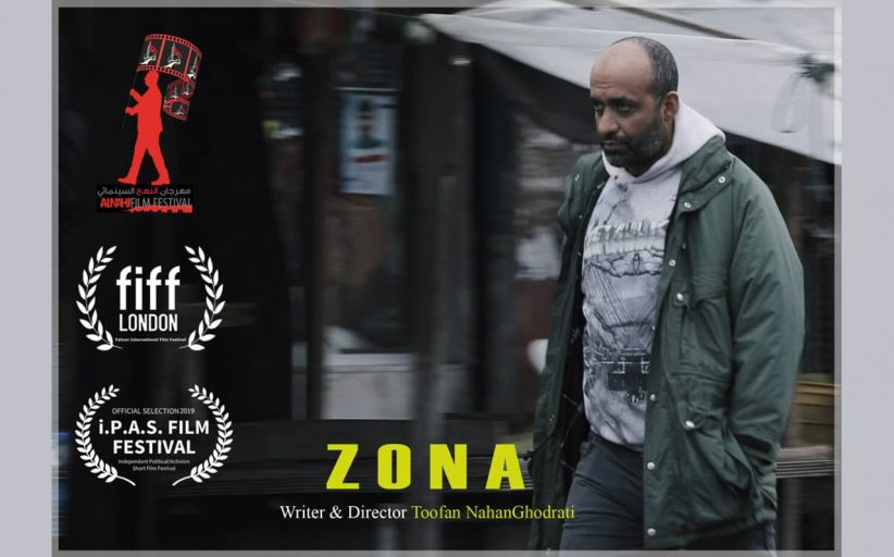 سه حضور دیگر برای فیلم کوتاه «زونا»