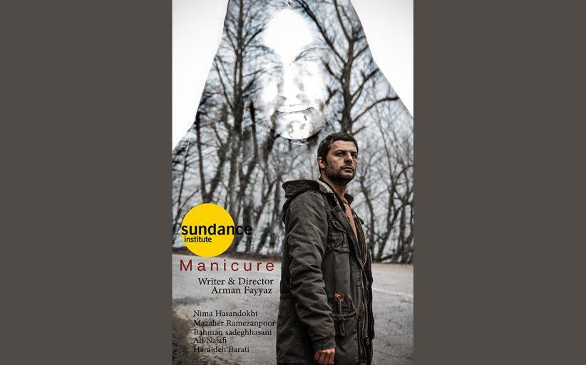یک جایزه و پنج حضور بین المللی دیگر برای فیلم «مانیکور»