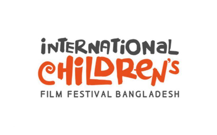 «تقدیر» در بخش مسابقه دوازدهمین دوره جشنواره فیلمهای کودکان بنگلادش