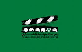 برگزیدگان نخستین جشن فیلم کوتاه اصفهان معرفی شدند