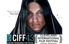 «مانيكور» تنها نماينده سينماي كوتاهايران در جشنواره كيليولند امريكا