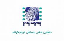 مهلت ثبت نام «دهمین جشن مستقل فیلم کوتاه» تمدید نخواهد شد