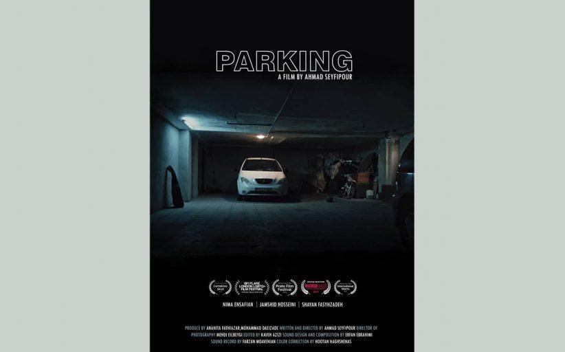 فیلم کوتاه پارکینگ در جشنواره بین المللی فیلم «پراتو» ایتالیا