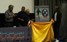 همزمان با اعلام فیلم های انتخابی از پوستر«دهمین جشن مستقل فیلم کوتاه ایران» رونمایی شد