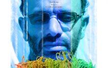 فیلم «یک اتفاق کوچک» ساختهی سید مرتضی سبزقبا در جشنوارهی بینالمللی فیلم «Alter do Chão» برزیل
