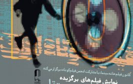 نمایش ۳۸ فیلم منتخب دهمین جشن مستقل فیلم کوتاه