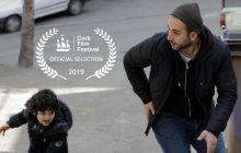 شهربازی تنها نماینده سینمای ایران در جشنواره Cork ایرلند