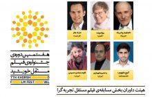 جلسه جمع بندی هیات داوران هفتمین جشنواره فیلم مستقل خورشید برگزار شد