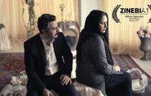 فیلم کوتاه «سرمهای» به کارگردانی قصیده گلمکانی به جشنواره بیلبائو «زینهبی» اسپانیا راه یافت