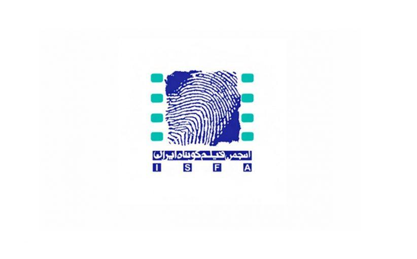 نامه انجمن فیلم کوتاه ایران به ریاست سازمان سینمایی در روز ملی سینمای ایران