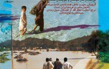 با هدف حمایت از کودکان سیستان و بلوچستان بعد از تب و تاب سیل اخیر /کمپین «#رویش_سیب» راهاندازی شد