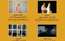 انجمن فیلم کوتاه ایران (ایسفا) با همکاری کانون فیلم خانه سینما برگزار میکند
