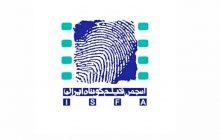 بیانیه هیات مدیره انجمن فیلم کوتاه ایران در روزهای سخت مقابله با کرونا