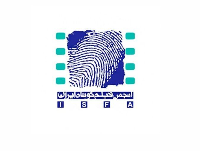 بیانیه انجمن فیلم کوتاه ایران در رابطه با سی و نهمین جشنواره ملی فیلم فجر