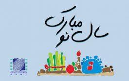 پیام تبریک نوروزی هیئت مدیره انجمن فیلم کوتاه ایران